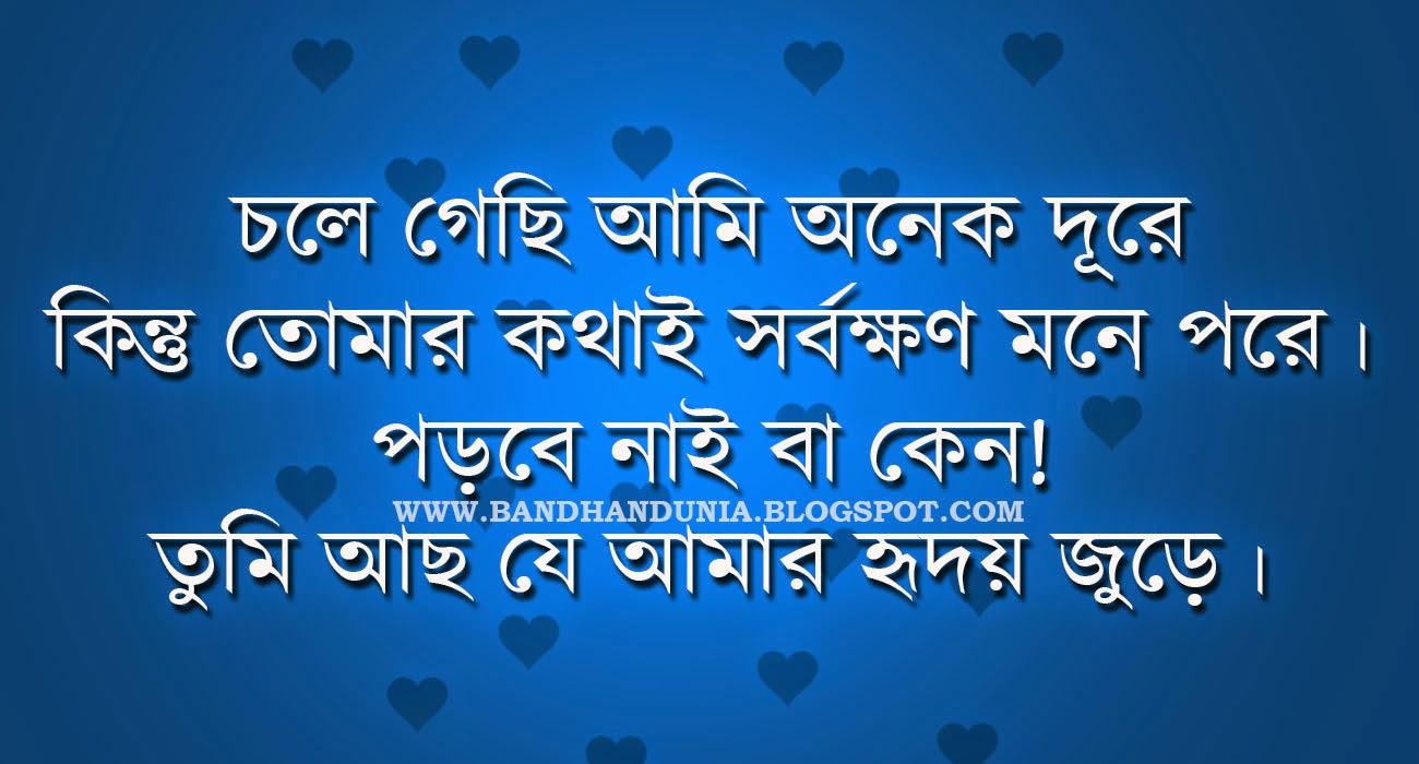 new bengali sad love quote bangla love new bangla miss you
