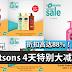 Watsons 4天特别大减价!折扣高达88%!是88%!