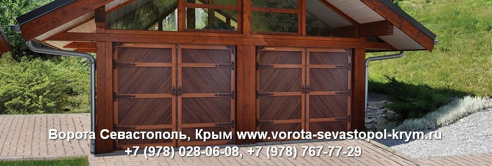 Купить гаражные ворота в Крыму
