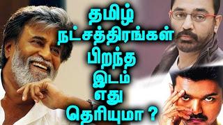 Tamil Cinema Celebrities Birth Place!