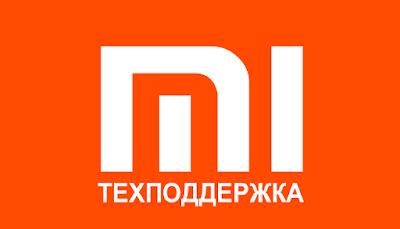 Xiaomi - горячая линия и техподдержка в России, Белоруссии и Казахстане