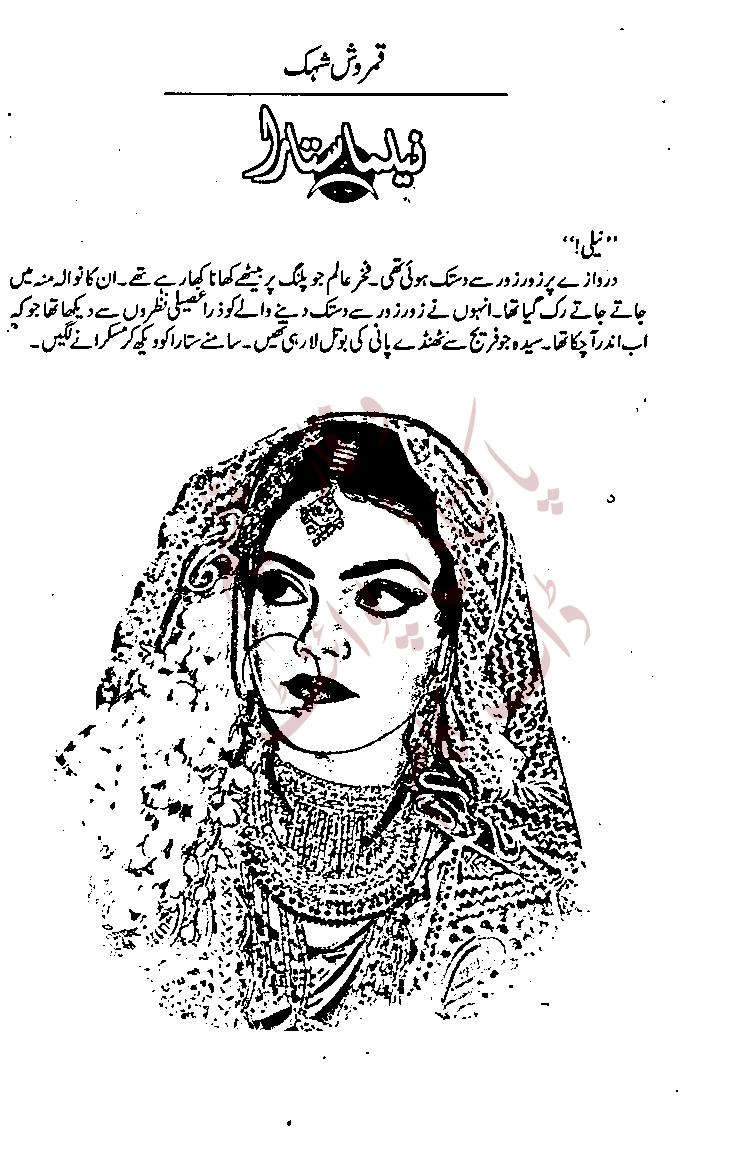 Neelma Sitara By Qamrosh Shehak Forced Marriage Novel
