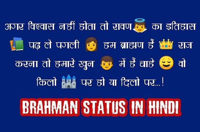 Brahman Status In Hindi 2019 | ब्राह्मण स्टेटस