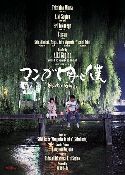 Sinopsis Kyoto Elegy / Manga Niku to Boku / マンガ肉と僕 (2014) - Film Jepang