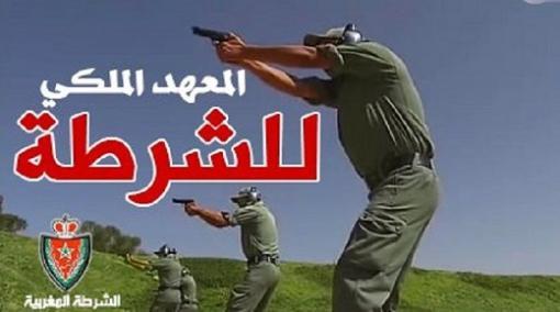 هذه هي التخصصات الموجودة  في المعهد الملكي للشرطة بالمغرب