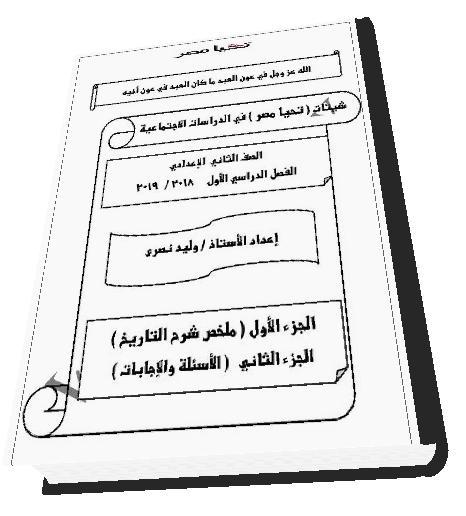 مذكرة التاريخ للصف الثاني الاعدادى ترم أول 2019 الأستاذ وليد نصري
