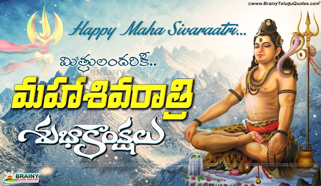 Famous Latest Maha Sivaraatri Greetings in Telugu, 2017 Maha Sivaraatri Wishes quotes, Best Maha Sivaraatri wallpapers,Lord Shiv Hd Wallpapers with Maha sivaraatri Greetings, Siva Stotram in Telugu, Lord Siva Png images for free, Lord Shiva Vector images,shiva Trisul Images for free, Trishul Images for Free, Sivaraatri Banner Design in Telugu For Free, Sivaraatri wishes Quotes in Telugu, Maha Sivaraatri Quotes wishes in Telugu