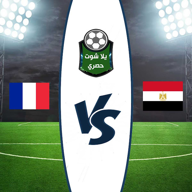 مشاهدة مباراة مصر وفرنسا بث مباشر