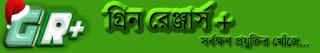 GR+ | Green Ranzers Plus Blog |  গ্রিন রেঞ্জার্স প্লাস ব্লগ