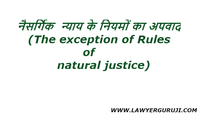 नैसर्गिक  न्याय के नियमों का अपवाद(The exception of Rules of natural justice)