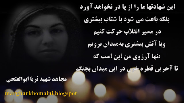 ثریا ابوالفتحی شیر زن مجاهدی همراه با طفل بدنیا نیامده اش در چنین روزی به جوخه اعدام سپرده شد