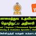 பதவி வெற்றிடங்கள் - மகாவலி அபிவிருத்தி மற்றும் சுற்றாடல் அமைச்சு. (Ministry of Mahaweli Development & Environment)