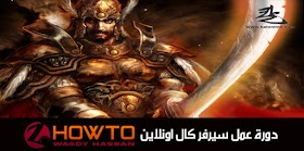 How To Make Kalonline Server - Arabic