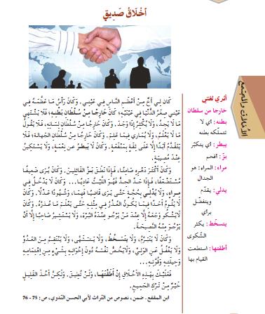 تحضير نص أخلاق صديق لغة عربية للسنة الثانية متوسط الجيل الثاني