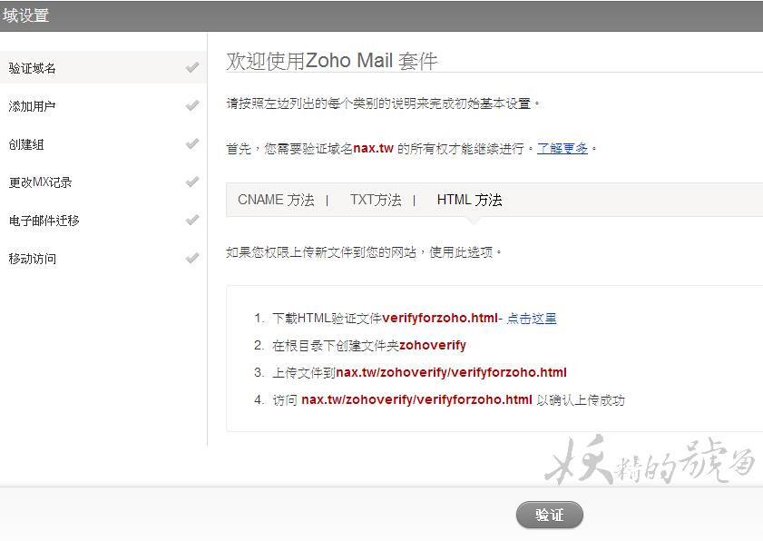12 - [教學] ZOHO 免費的自訂域名電子信箱(Custom Domain Email)