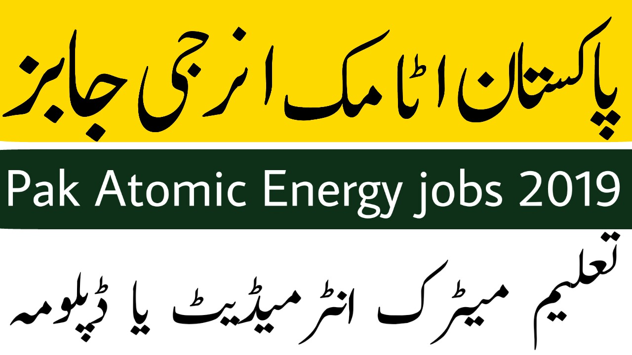 Pak Atomic Energy Jobs 2019- apply online PAEC - Jobs24pk com New