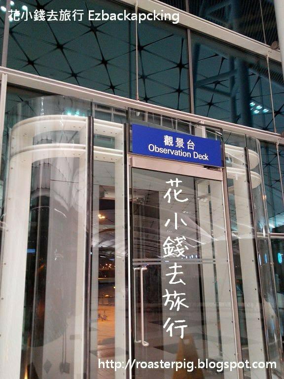 中場客運廊展望台入口