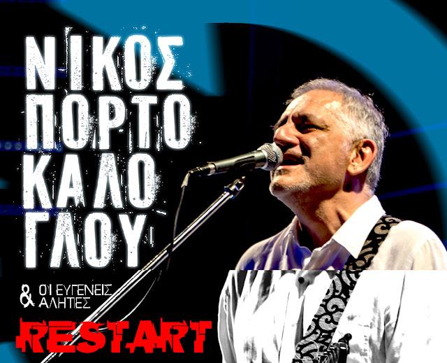 Νίκος Πορτοκάλογλου &ι οι Ευγενείς Αλήτες κάνουν «Restart» στο Ναύπλιο