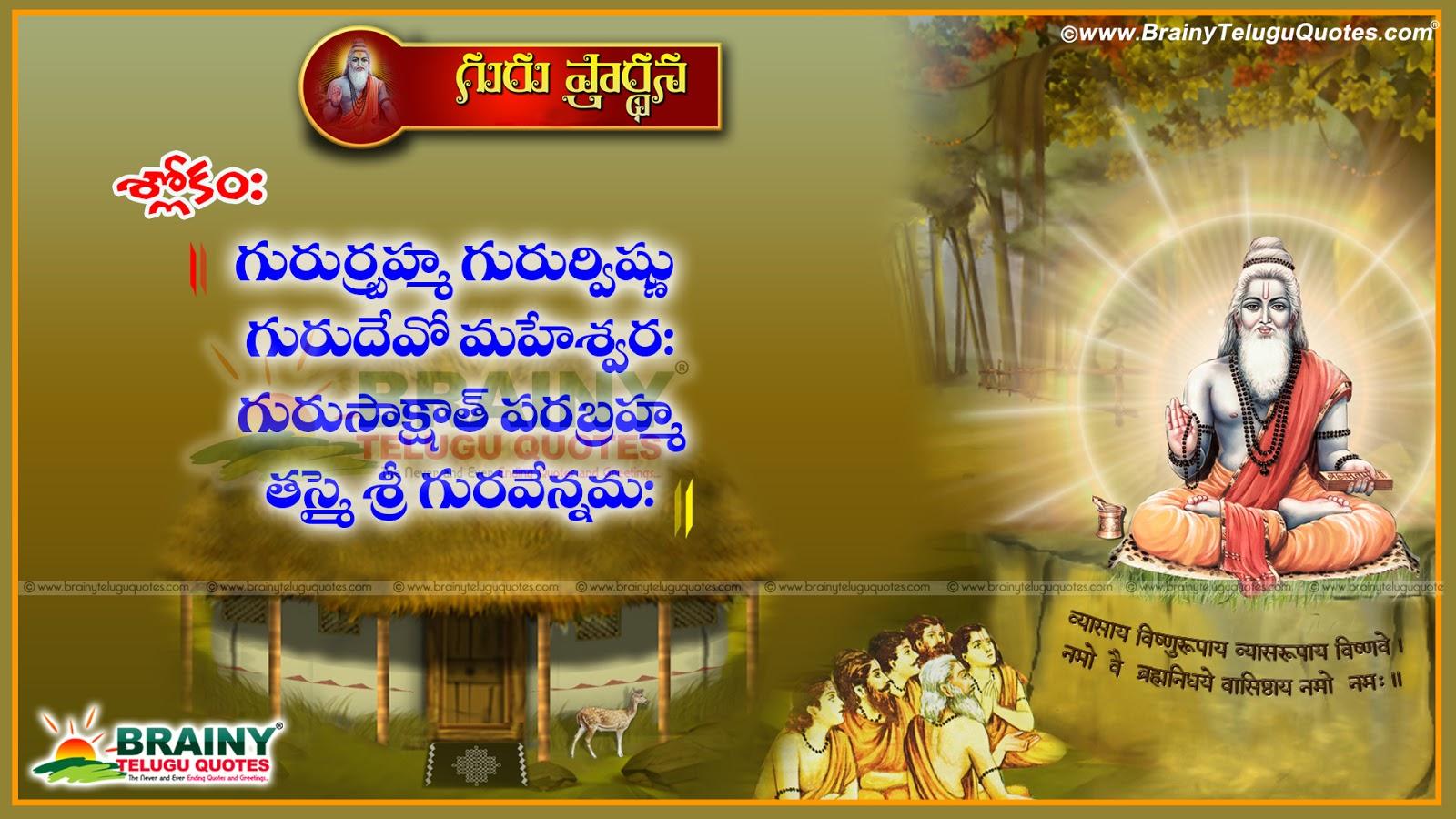 Guru brahma mp3 free download