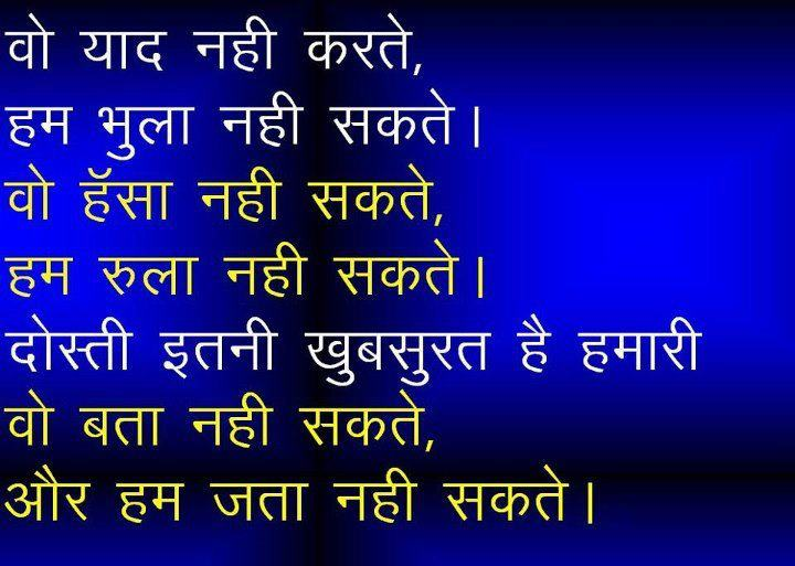 Dosti SMS in Hindi With Pic   Friendship Shayari in Hindi With Image ...