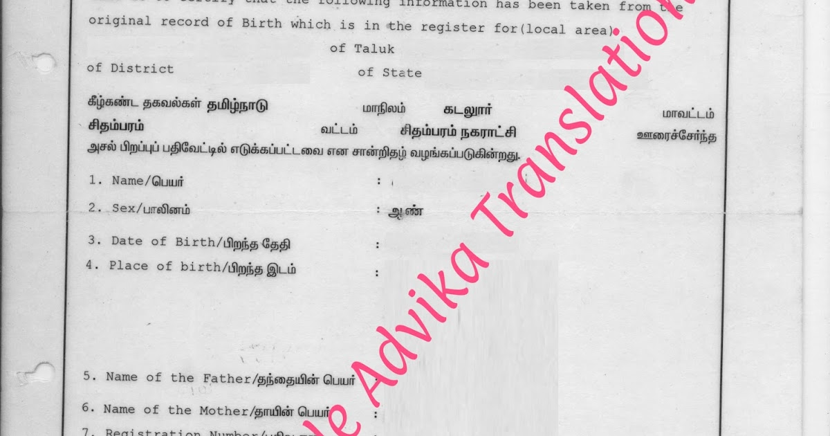 Tamil to English Certified translation of Birth Certificate for ...