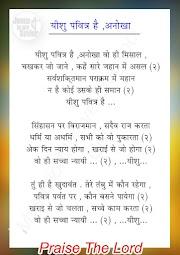 येशु पवित्र हे अनोखा वोही मिशाल ख्रिश्चियन सोंग लिरिक्स  Yeshu Pavitra He ( Iyob Mavchi )Christian song lyrics Hindi