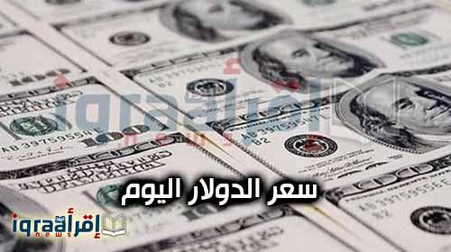 سعر الدولار اليوم | أسعار صرف الدولار في السوق السوداء والبنوك اليوم الثلاثاء 9-8-2016