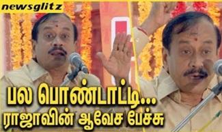 H Raja controversial Speech on Tamil & Hindutuva | Slams DMK