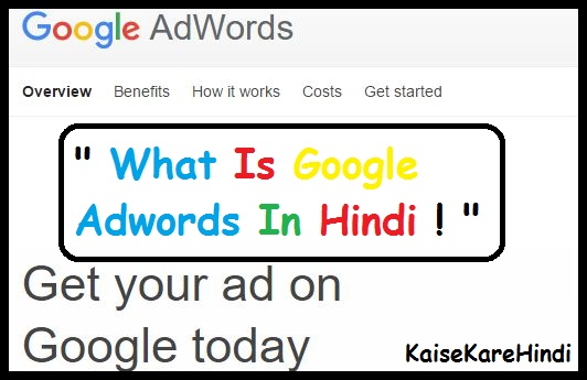 Google Adwords Kya Hai - Adwords Se Site Par Traffic Kaise Badhaye