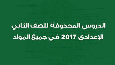 الدروس المحذوفة للصف الثاني الإعدادي 2017 في جميع المواد