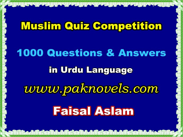 Muslim Quiz Competition 1000 Questions & Answers By  Faisal Aslam