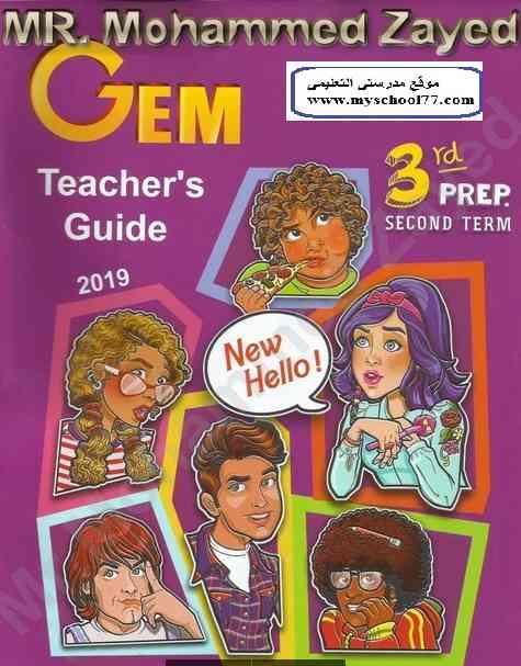 ملحق اجابات كتاب GEM للصف الثالث الاعدادى Teacher' s Guide ترم ثانى 2019