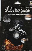 موسوعة دائرة المعارف الشاملة(الموسوعه الفلكيه).PDF تحميل مباشر مجاناً