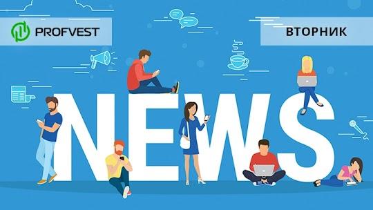 Новостной дайджест хайп-проектов за 26.05.20. Новые платежки и обменники