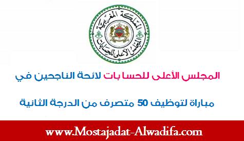 المجلس الأعلى للحسابات لائحة الناجحين في مباراة لتوظيف 50 متصرف من الدرجة الثانية
