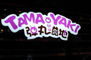 Tamayaki: Originated in China