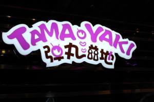 Tamayaki: Originated in China