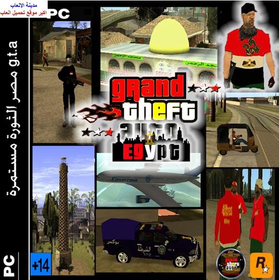 تحميل لعبة جاتا مصر gta Egypt الثورة المصرية برابط مباشر ميديا فاير بحجم صغير