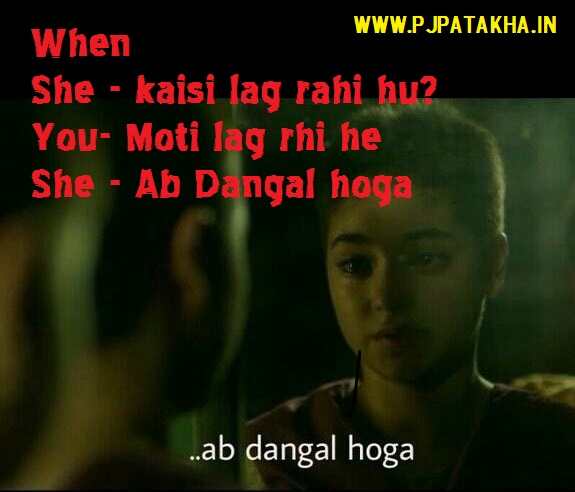 Dangal - funny memes and jokes