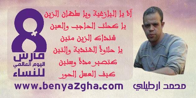 قصيدة النوارة إهداء لكل النساء اليازغيات بمناسبة اليوم العالمي للمرأة - محمد ارطيلي