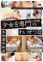 AOZ-237z 少女を専門に診察する病院関係者のわいせつ投稿映像