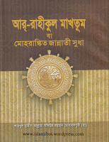 Mohorankito Jannati Sudha Free Bangla Islamic Book Download