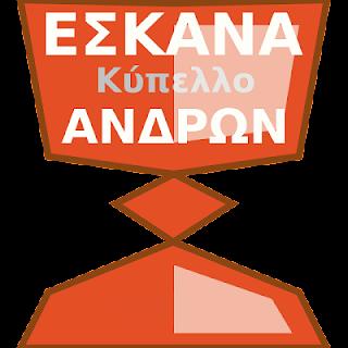 ΚΥΠΕΛΛΟ ΑΝΔΡΩΝ