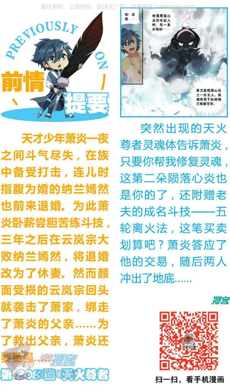 อ่านการ์ตูน Doupo Cangqiong 209 ภาพที่ 2