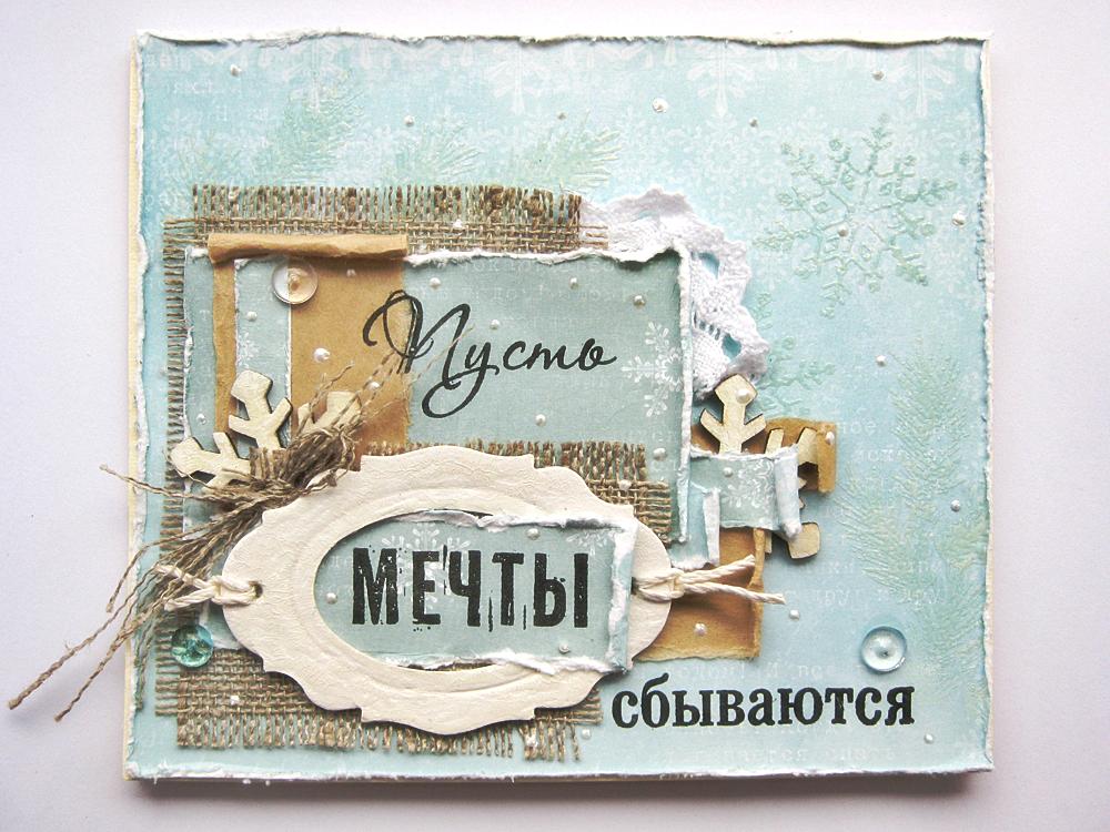 Мем, пусть исполнятся мечты открытки