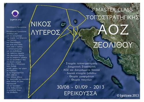 Nikos-Lygeros-poihsh-Kai-Logoi-3o-Master-Class
