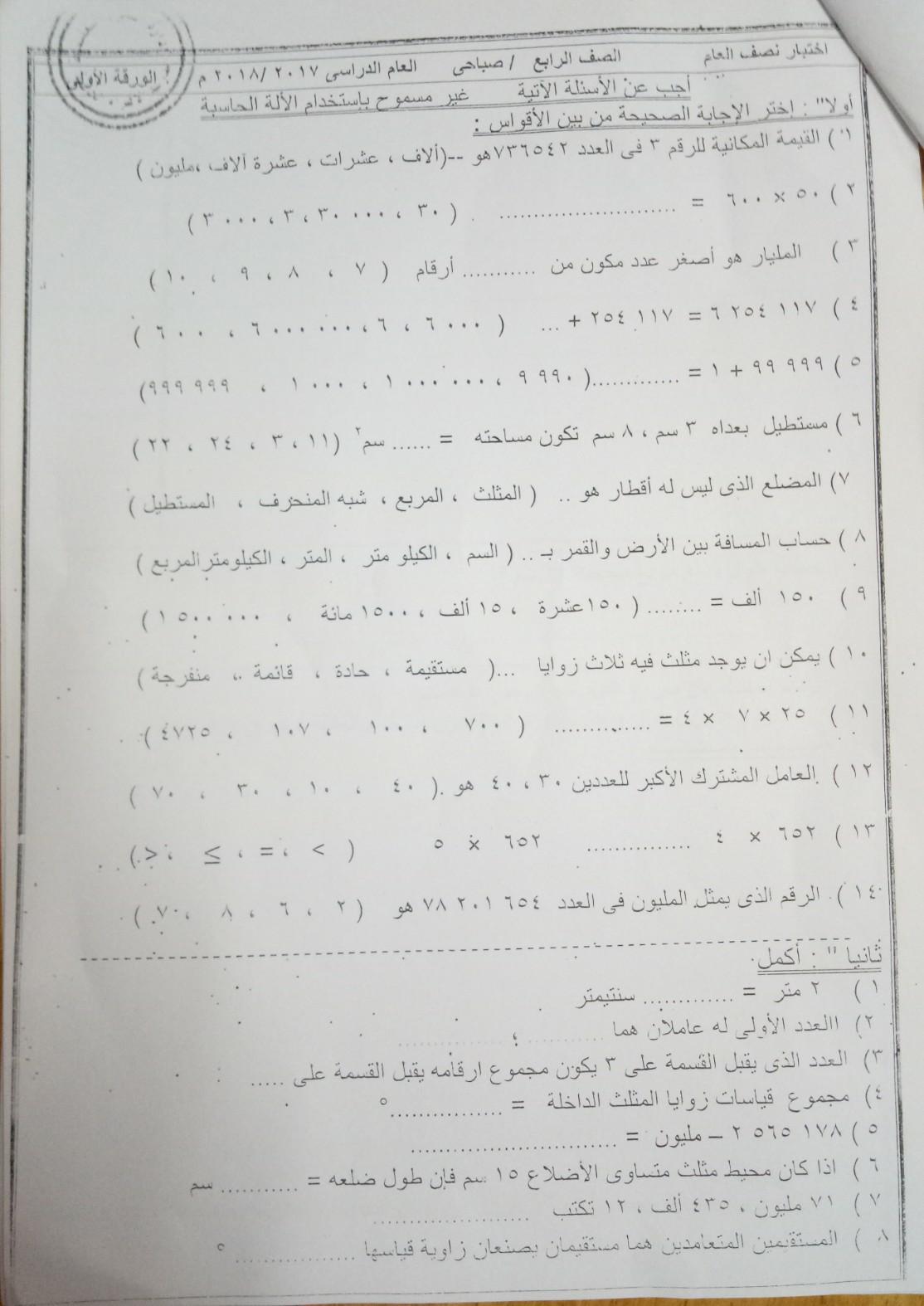 ورق إمتحانات الرياضيات للصف الرابع الابتدائي ترم أول