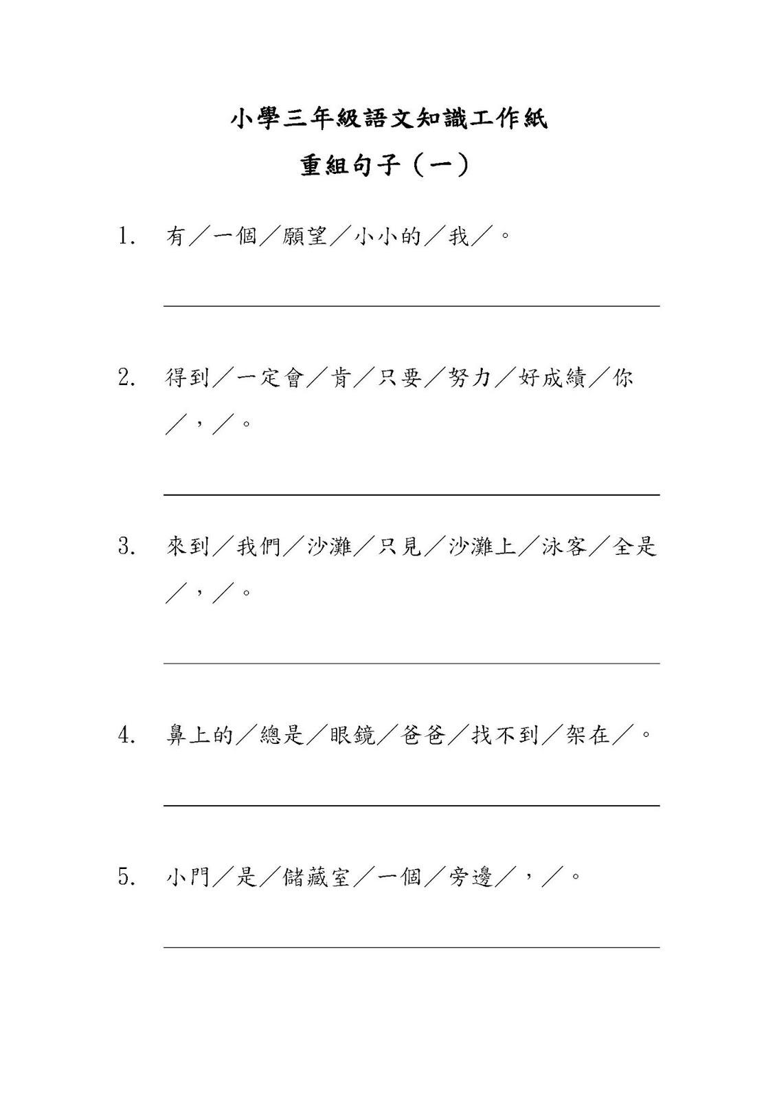 小三語文知識工作紙:重組句子(一)|中文工作紙|尤莉姐姐的反轉學堂