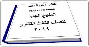 دليل المعلم اللغة الإنجليزية محلول للصف العاشر الفصل الثالث 1442