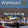 Walmart destory india How ? | वॉलमार्ट भारत को करेंगा तब्हा